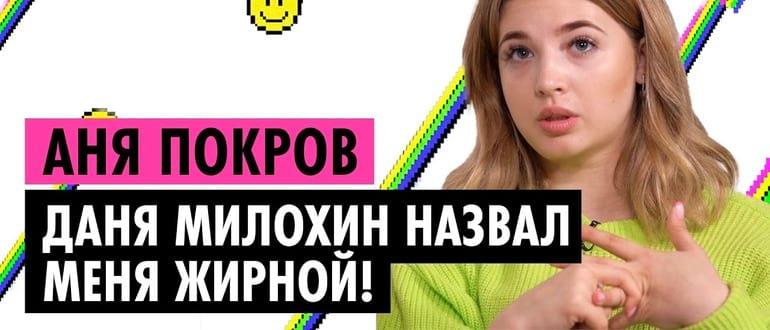 Аня Покров: интервью Ютуб-каналу «Пушка»