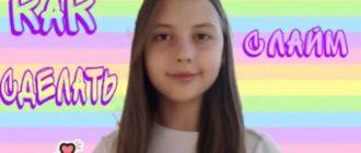 Алина Мартыненко: как сделать слайм