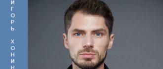 Игорь Хонин: топ-стилист, колорист