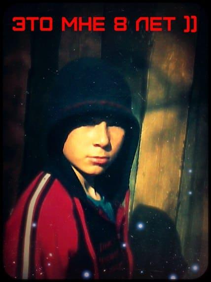 Макс Барышев в детстве