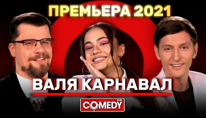Валя Карнавал в «Камеди Клаб» на ТНТ